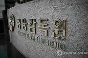 Hàn Quốc đề nghị Indonesia, Việt Nam tăng cường hợp tác tài chính